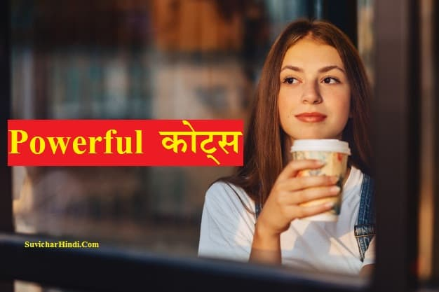 Powerful  कोट्स - Powerful Quotes in Hindi Status Shayari Captions