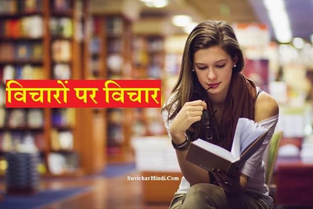 विचारों पर विचार - Quotes on Quotes in Hindi Language