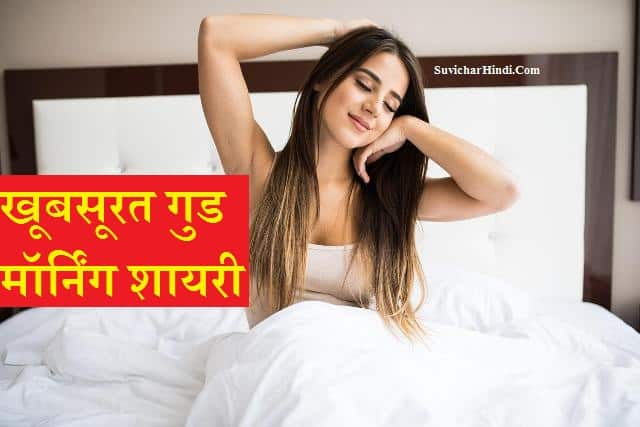 खूबसूरत गुड मॉर्निंग शायरी - Khubsurat Good Morning Shayari in Hindi Quotes Status SMS