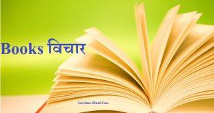 Books Quotes In Hindi Status Shayari