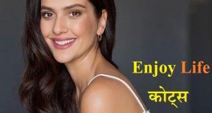 Enjoy Life Quotes in Hindi Shayari Status Caption