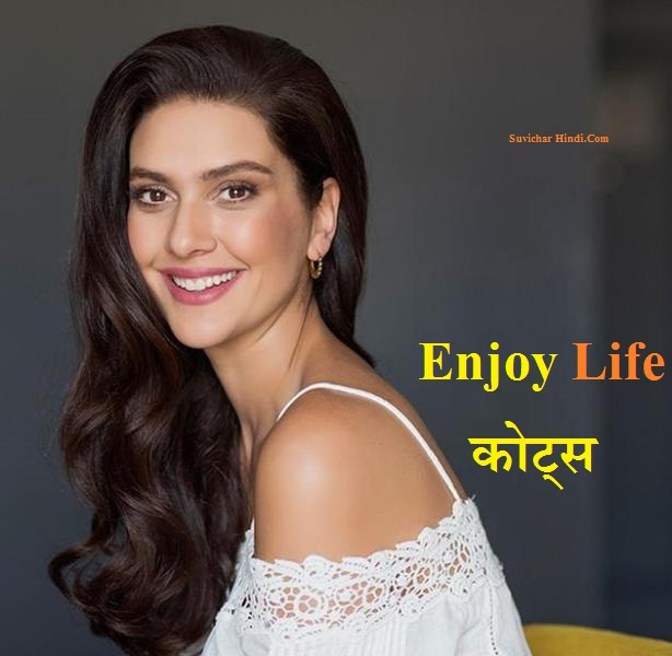 Enjoy Life Quotes in Hindi Shayari Status Caption