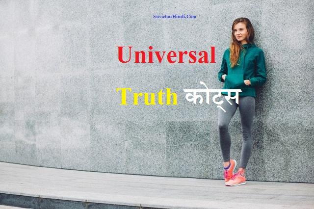 Universal Truth कोट्स - Universal Truth Quotes in Hindi Status Shayari
