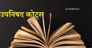 उपनिषद कोट्स - Upanishad Quotes in Hindi Sanskrit
