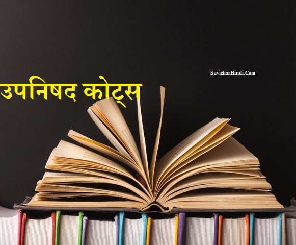 उपनिषद कोट्स - Upanishad Quotes in Hindi Sanskrit