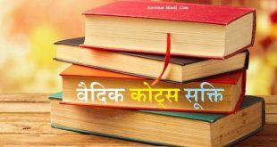 Yajur Sama Rig Veda Quotes in Hindi Sanskrit Vedic Shlokas Sukti