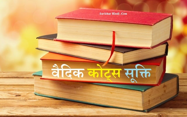 Yajur Sama Rig Veda Quotes in Hindi Sanskrit Vedic Shlokas Sukti