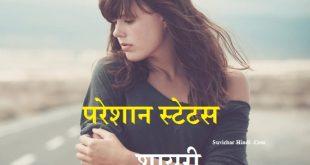 परेशान स्टेटस शायरी - Zindagi Se Pareshan Status in Hindi Shayari Quotes Caption Poem