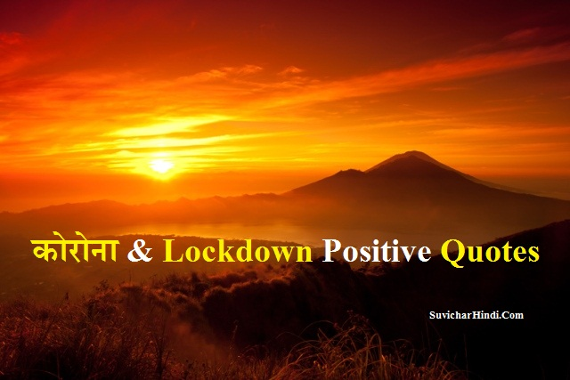 कोरोना पर सकारात्मक Quotes - Coronavirus Lockdown Positive Quotes in Hindi Status Shayari