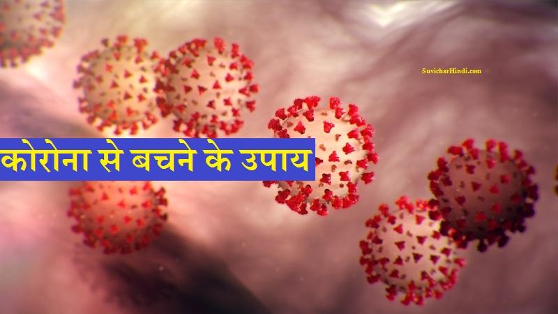 Coronavirus Se Bachne Ke Upay – कोरोना वायरस से बचने के आसान उपाय