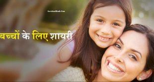 बच्चों के लिए शायरी - Bacho Ke Liye Shayari in Hindi Status Quotes