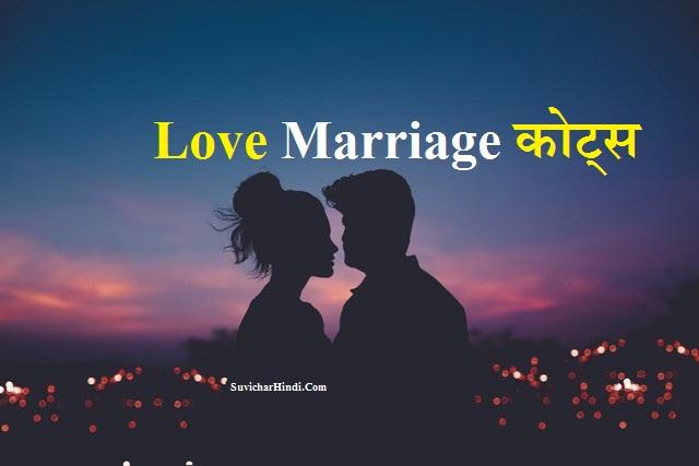 प्रेम विवाह विचार - Love Marriage Quotes in Hindi Shayari Status