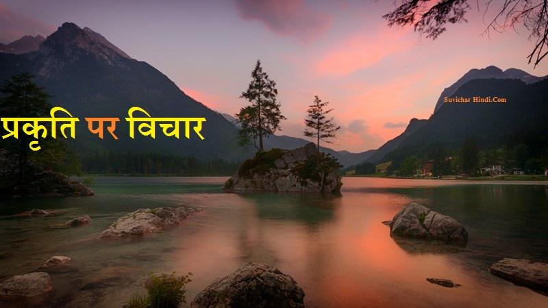 प्रकृति पर विचार - Nature Quotes in Hindi Status Shayari