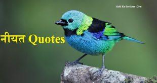 नीयत, इरादा पर विचार Niyat Quotes in Hindi