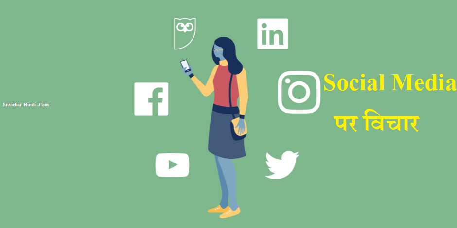 Social Media पर विचार - Social Media Quotes in Hindi Slogan Status Shayari
