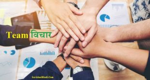 ( टीम पर विचार ) Team Quotes in Hindi Status Shayari Caption For you in Hindi Font