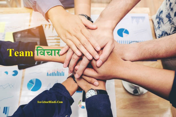 Teamwork Quotes in Hindi Status Shayari