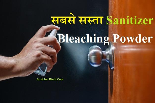 सबसे सस्ता Sanitizer ब्लीचिंग पाउडर, Bleaching Powder Uses in Hindi