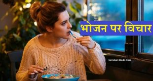 Feed Food Quotes In Hindi Status Shayari