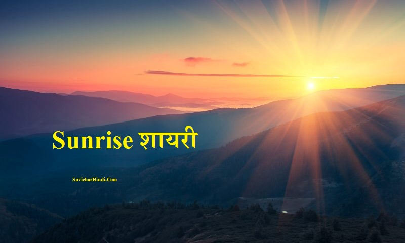 सूर्योदय पर शायरी - Sunrise Shayari - Sunshine Quotes Status in Hindi