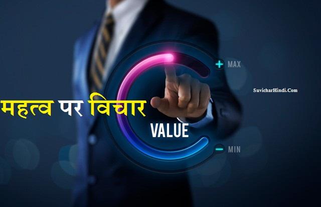 ( महत्व पर कीमती विचार ) Impressive 16 Value quotes in Hindi status shayari
