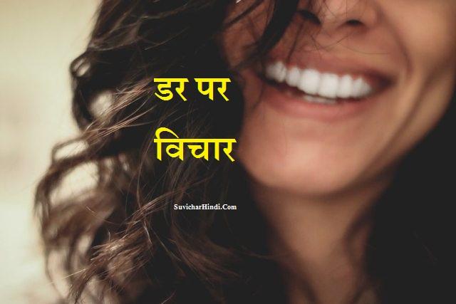 फियर या डर पर विचार | Fear Quotes in Hindi | Fear Shayari Status