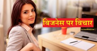 ( व्यापार-बिजनेस पर विचार ) Business quotes in Hindi Status Shayari