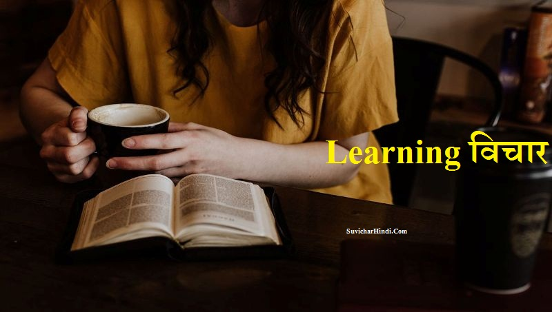 ( सीखने पर विचार ) Learning quotes in Hindi Status Shayari