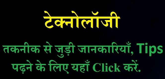 category Hindi Technology Tips
