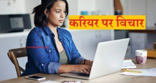 ( करियर शायरी ) Career Quotes in Hindi || Career Shayari Status