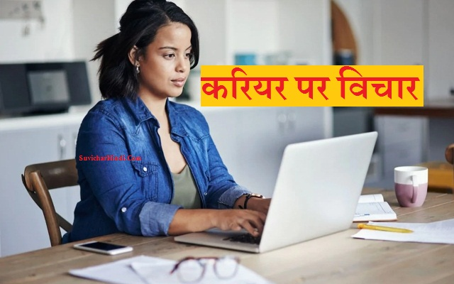करियर शायरी || Career Quotes in Hindi || Career status