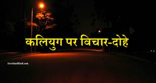 ( कलियुग पर विचार ) Kalyug quotes in Hindi Status Shayari Dohe
