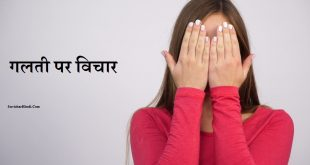 Mistakes quotes in Hindi || Mistake shayari status