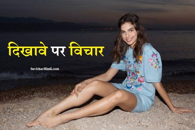 दिखावे पर विचार - Show off Quotes in Hindi Status Shayari