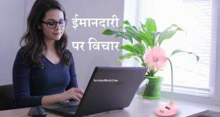 ( ईमानदारी पर विचार ) Honesty Quotes in Hindi Status Shayari Caption Poem Tagline