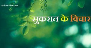Sukrat-Socrates quotes in Hindi
