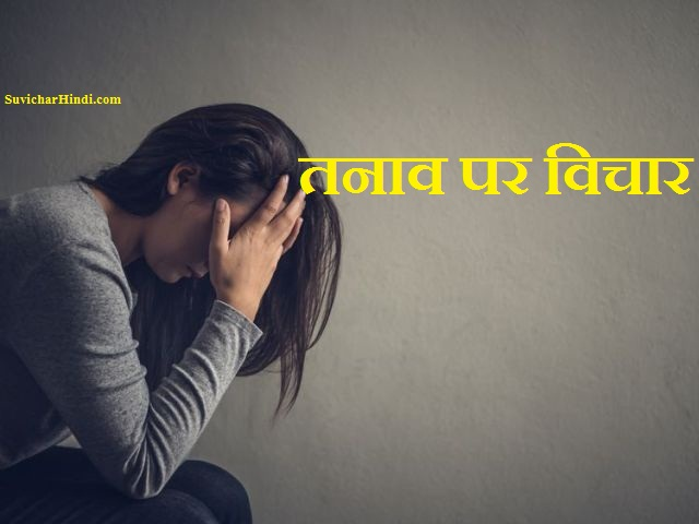 { तनाव शायरी, कोट्स } Tanav Tension Shayari in Hindi Status Quotes Caption