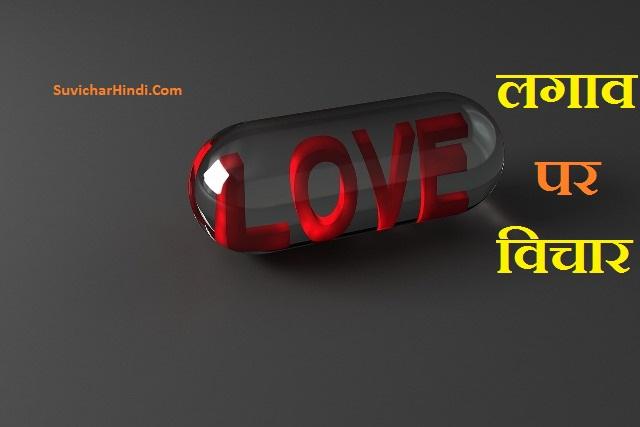 Attachment status, shayari, quotes in Hindi