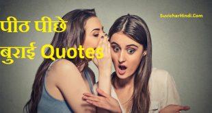 पीठ पीछे बुराई कोट्स हिंदी में - Peeth piche burai quotes
